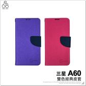 三星 A60 SM-A606 經典 皮套 手機殼 翻蓋 保護套 簡單方便 插卡 磁扣 手機套 雙色 手機皮套