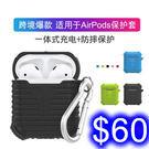 旅行箱造型Airpods保護套 加厚airpods耳機保護套 iPhone無線藍牙耳機矽膠保護套 含掛勾