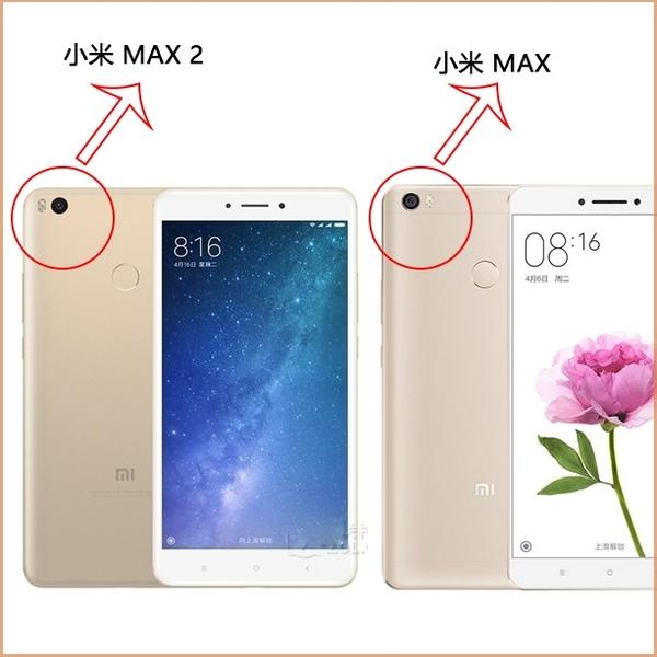 小米機 小米 MAx 3 MAX 2 保護套 漸層玻璃殼 MI MAX 手機殼 保護殼 矽膠軟邊 鋼化背蓋 手機套 硬殼