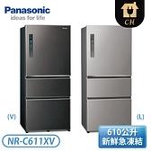 [Panasonic 國際牌]610公升 三門變頻冰箱-絲紋灰/絲紋黑 NR-C611XV