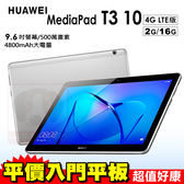 HUAWEI MediaPad T3 10 贈原廠皮套 LTE 16G 平板電腦 24期0利率 免運費