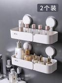 店長推薦衛生間置物架壁掛用品衛浴墻上免打孔收納盒掛架洗漱臺洗手間浴室