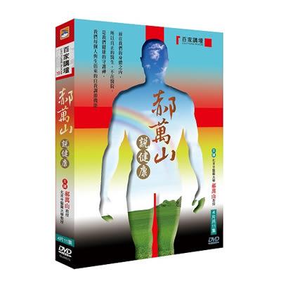 百家講壇(19)郝萬山說健康DVD (全11集/4片裝)