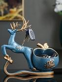 創意現代輕奢麋鹿裝飾品擺件門口鞋櫃玄關鑰匙收納盒喬遷新居禮品 智慧e家