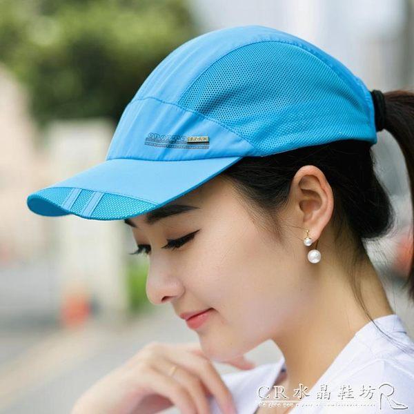帽子男士夏天鴨舌帽戶外遮陽帽防曬太陽帽棒球帽女透氣運動速干帽