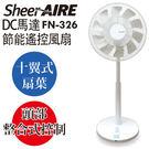 【SheerAIRE席愛爾】14吋DC馬達變頻立扇(FN-326) 風感柔和 秋季用也適合