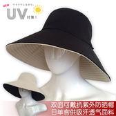 618好康鉅惠防紫外線遮陽帽子雙面大檐防曬太陽帽