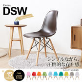 復刻餐椅 15色可選 Eames伊姆斯復刻款原木腳餐椅 / 品牌 / H&D東稻家居