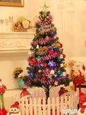 聖誕節裝飾品大型小聖誕樹迷你1.5米1.8米2.1米套餐套裝發光家用 奇思妙想屋