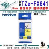 Brother TZe-FX641 黃底黑字 纜線護貝標籤帶 可彎曲 (寬度18mm)