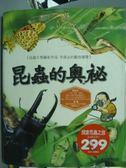 【書寶二手書T8/少年童書_QGD】昆蟲的奧祕_李壽永