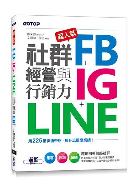 超人氣FB+IG+LINE社群經營與行銷力:用225招快速聚粉,飆升流量變業績!