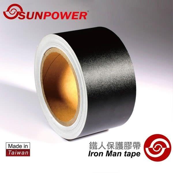SUNPOWER 鐵人膠帶 保護膠帶 大 寬版 耐高溫 相機 機身 鏡頭 閃燈 腳架 台灣製