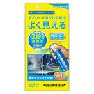日本PRO STAFF 玻璃速效撥水護膜噴劑 撥水液 2秒速成 簡單輕鬆