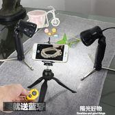 攝影棚小型套裝 常亮攝影燈補光燈珠寶首飾攝影箱 靜物拍攝台 igo一週年慶 全館免運特惠