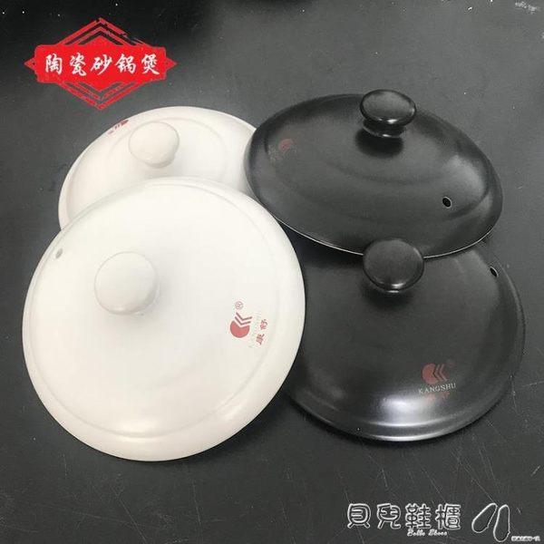 鍋蓋陶瓷砂鍋蓋子黑色砂鍋蓋白色燉鍋蓋湯煲蓋藥壺養生壺蓋子 貝兒鞋櫃