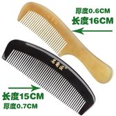 天然牛角梳子大齒梳子寬齒梳子卷發梳家用