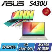 【ASUS華碩】【再送好康禮】S430UN-0022F8250U 閃漾金 ◢14吋窄邊框8代輕薄筆電 ◣