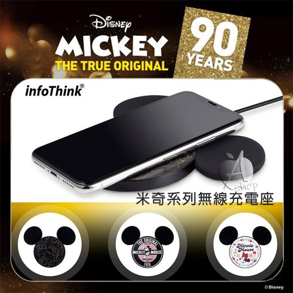 【A Shop】infoThink 迪士尼米奇90週年限定款- 米奇系列無線充電座 符合Qi無線充電  iPhoneXs Max/XR/Xs/X/8