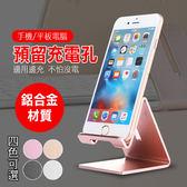 懶人支架 iPad 平板支架 追劇 手機架 手機座 桌上型  鋁合金 手機支架【H022】生活家精品