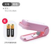 電熱密封器迷你便攜封口機小型家用塑料袋封口器零食手壓式2 色