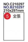 《享亮商城》C210297(5號)A4三用電腦標籤 鶴屋