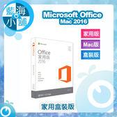 Microsoft 微軟 Office Mac 2016 家用中文版 (無光碟)