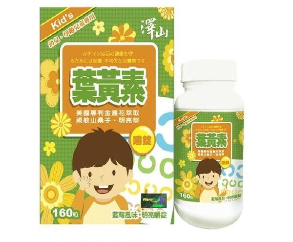 澤山 兒童專用葉黃素口嚼錠(藍莓風味) 160粒800元 (買三送一)