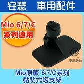 MIO 6/7/C系列 專用 原廠黏貼式短支架【有底座】適用 792D 791D C350 C335 C572 C355 C570D