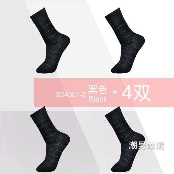 西裝襪吸濕排汗保暖防臭商務新品紳士西裝超細羊毛男士長中筒襪子4雙裝