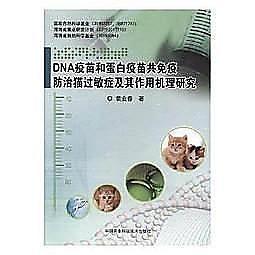 簡體書-十日到貨 R3Y【DNA疫苗和蛋白疫苗共免疫防治貓過敏癥及其作用機制的研究】 978751163