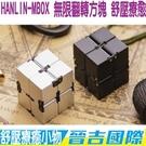 【晉吉國際】HANLIN-MBOX 無限翻轉方塊 舒壓療癒