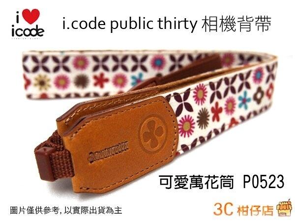 2013新款 韓國 i.code 相機背帶 public thirty icode P0523可愛萬花筒 D600 D800 D800E