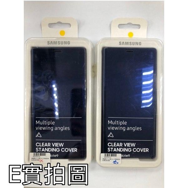 【E】買1送1【福利出清】三星 NOTE9原廠全透視感應皮套【立架式】鏡面皮套 SM-N960F【遠傳公司貨】