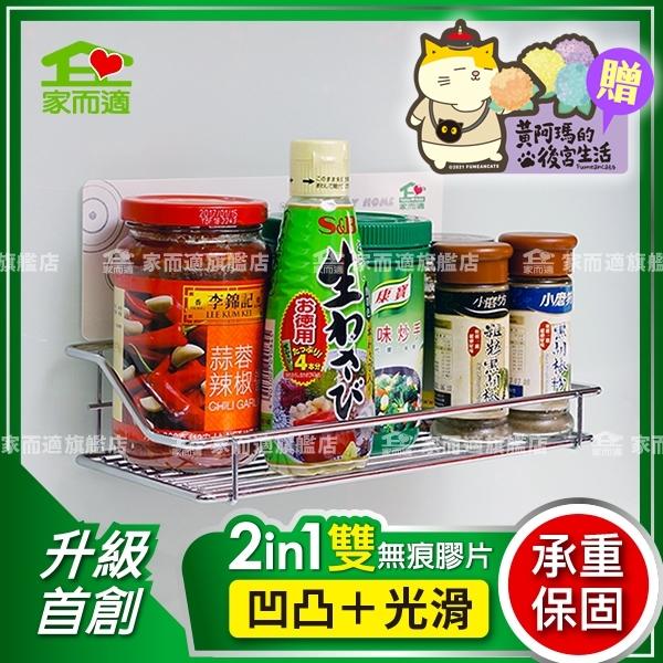 家而適廚衛瓶罐 置物架 收納架 廚房收納 奧樂雞 限量加購