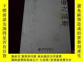 二手書博民逛書店罕見甫之識聯.Y9495 盛欣夫 海天出版社 出版2008