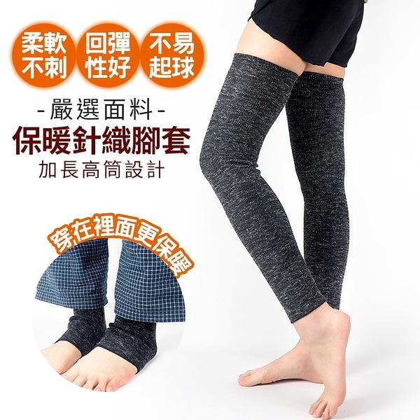 加長保暖腳套 寒流必備 老人適用 針織腳套 腿套 刷毛保暖 保暖腿套 過膝腳套【5566】綾羅綢緞