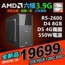 3D遊戲4G獨顯【19699元】AMD RYZEN R5-2600 3.9G六核8G極速主機吃雞LOL模擬器多開天堂M傳說可刷卡