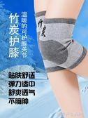 護膝保暖老寒腿秋冬膝蓋護具男女士膝蓋保暖關節炎風濕護膝