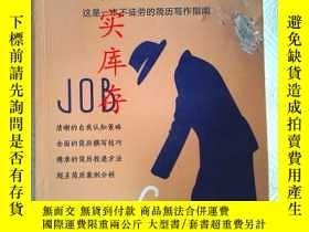 二手書博民逛書店罕見幫你打造好簡歷Y238497 對啊網求職課程研究中心 中華工
