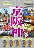 (二手書)京阪神(大阪、京都、神戶、奈良、和歌山白濱)-玩盡全關西!