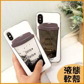 蘋果 iPhone6手機殼 iPhone8Plus i6s 6s Plus手機殼 軟殼 i7 Plus 咖啡杯子液態 流沙手機殼 透明軟殼