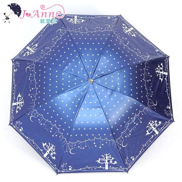 嗨森反向傘晴雨折傘/黑膠不透光不易開傘花/雙面圖案【JoAnne就愛你】B1578H