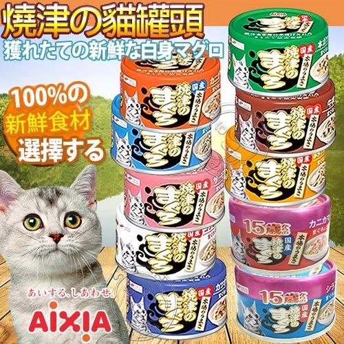 【培菓平價寵物網】日本Aixia愛喜雅 燒津系列貓罐-70g/罐