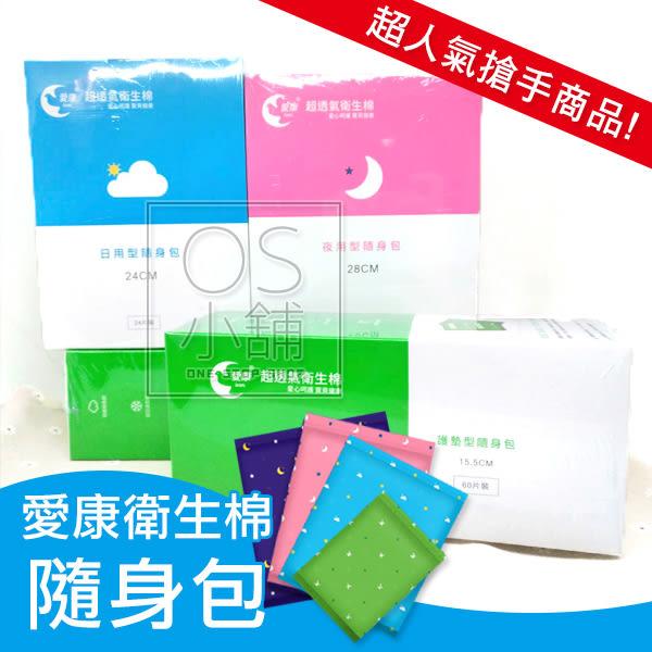 愛康超透氣衛生棉 【隨身包】 日用/夜用/加長/護墊 4款任選 (OS小舖)