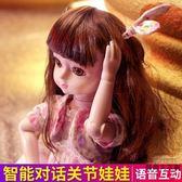 芭比娃娃套裝女孩玩具會說話的洋娃娃仿真智能對話【時尚大衣櫥】
