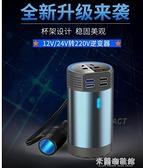 逆變器 車載逆變器12V/24V轉220V通用電源轉換器多功能汽車插座充電器 快速出貨YYJ