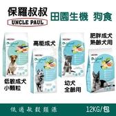 *KING*UNCLE PAUL保羅叔叔田園生機狗食 12kg/包 狗飼料 幼犬 全齡犬 低敏-小顆粒 肥胖成犬