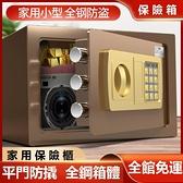 保險櫃 家用小型隱形密碼辦公保險箱20cm防盜指紋迷你保管箱【八折搶購】
