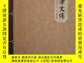 二手書博民逛書店天津文博(第七輯)復刊號罕見印1500冊Y425 天津市文物博物
